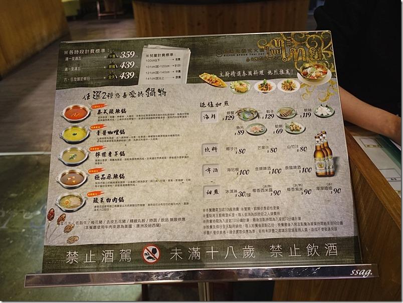 【臺南】銀湯匙泰式火鍋吃到飽 ღ 青醬咖哩超讚 – 草莓卡比 ღ 生活誌