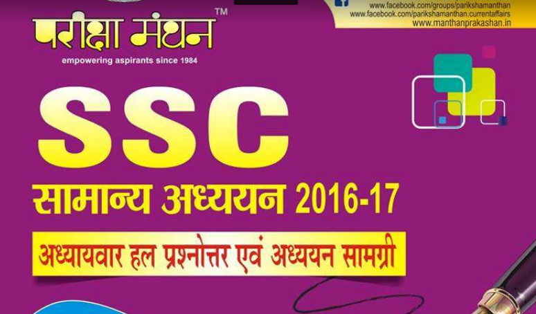 SSC Notes : Pariksha Manthan SSC Samanya Adhyayan Pdf Download