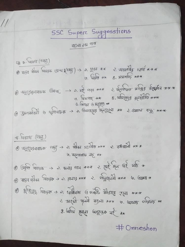 bangla 1st paper