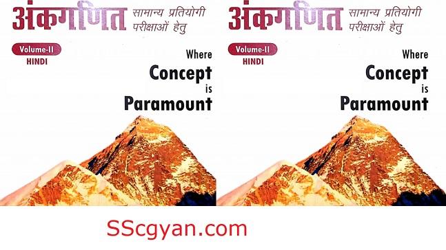 Paramount Advanced Math Book PDF