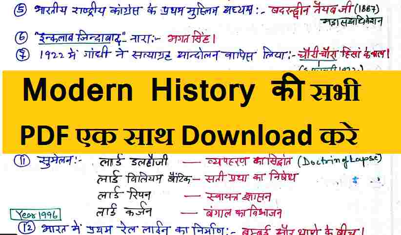 modern history hindi