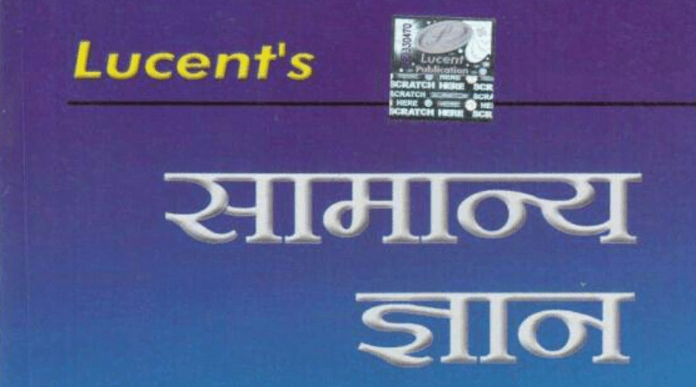 Lucent GK book PDF in Hindi