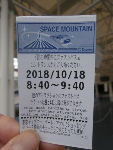 東京ディズニーランド 3大マウンテンを、1時間で攻略する方法