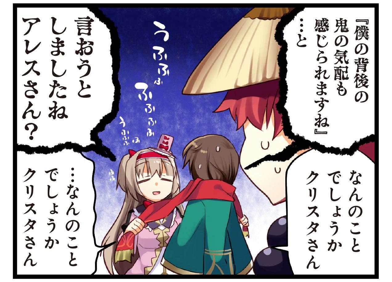 【ロイフラ4コマ連載】第23話 鬼の気配が GAMY