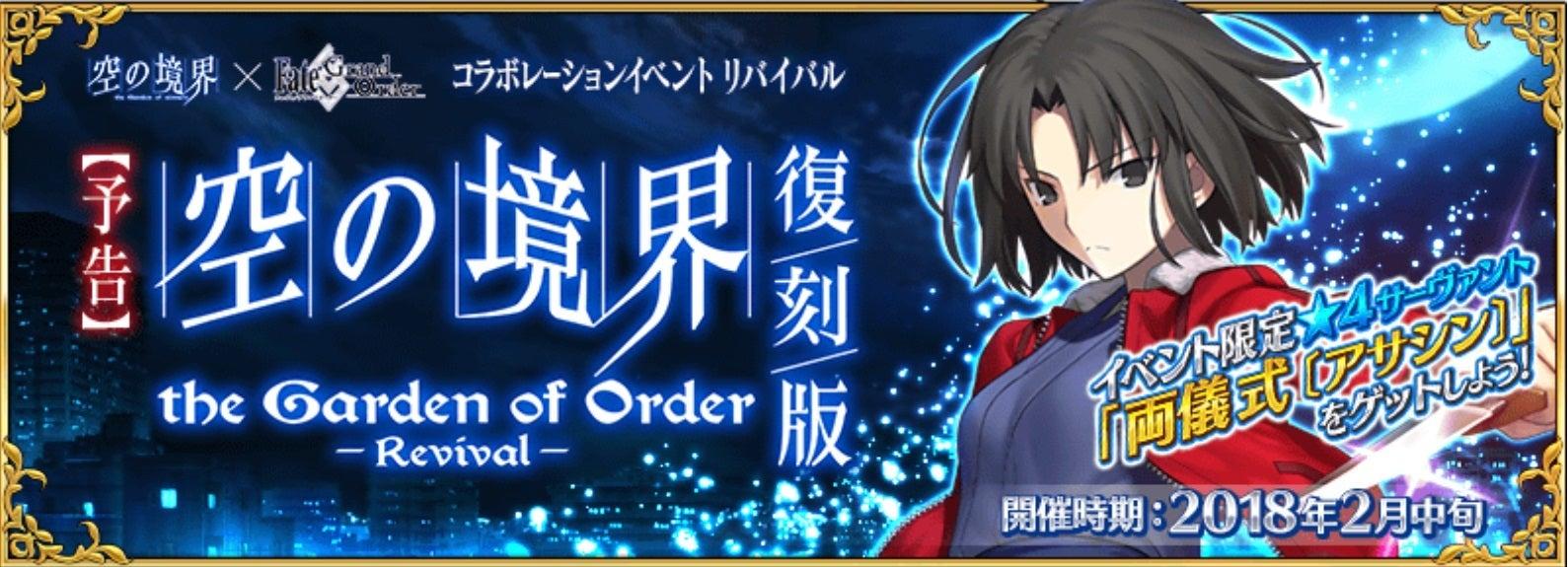 FGO攻略(Fate/Grand Order)Wikiトップページ - GAMY(ゲーミー)|日本最大級のゲームアプリの攻略Wikiサイト
