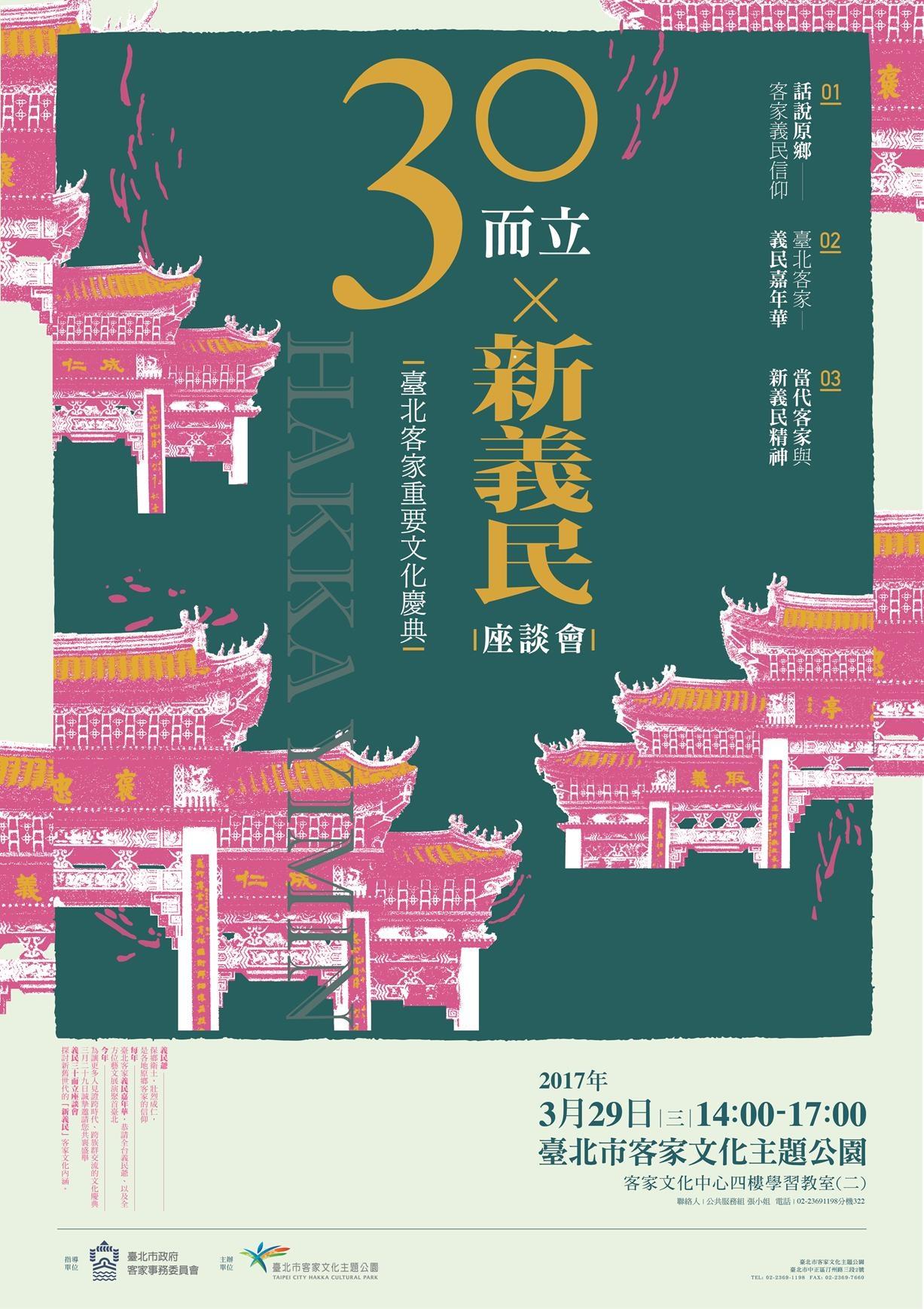 30而立 × 新義民座談會 - 臺北市客家文化主題公園