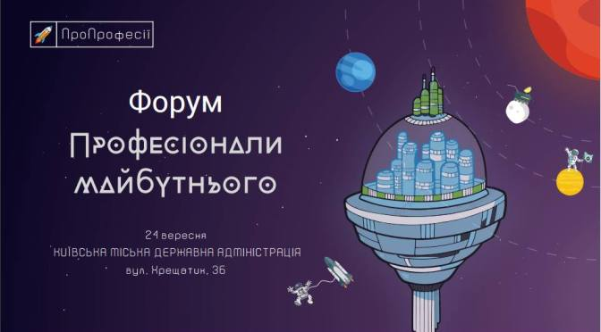"""Київські школярі підкорять Галактику """"Професій майбутнього"""""""