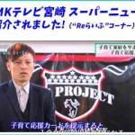 宮崎 清武 暗闇ヨガ スタジオ 暗闇フィットネス スポーツクラブ フィットネスクラブ