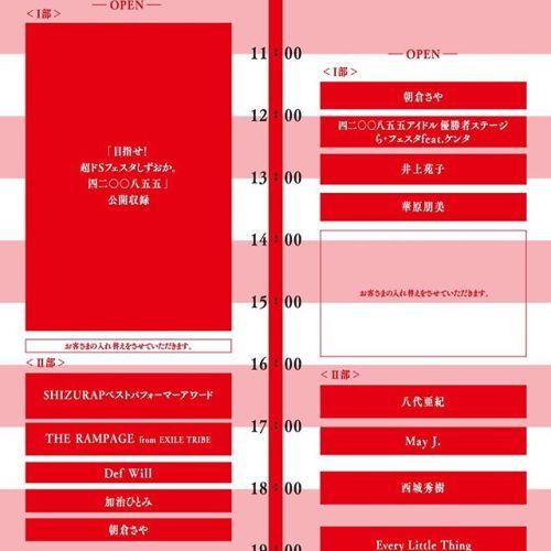 8/18〜8/20に『超ドSフェスタしずおか』という巨大夏フェスが行われます。その中でSHIZURAPという企画があり、そのRAP監修をやらせてもらってます!8/19にはそのSHIZURAPベストパフォーマンスアワードにゲストとして出演しますよ!! 8/18〜8/20 静岡『超ドSフェスタしずおか』会場:駿府城公園出演:小室哲哉、Every Little Thing、西城秀樹、May J.、八代亜紀、華原朋美、井上苑子、サンプラザ中野くん、中西圭三、THE RAMPAGE from EXILE TRIBE・・・ こんなRAP監修仕事もしております。#therampage #小室哲哉 #everylittlething #mayj #華原朋美 #静岡 #駿府城公園#超ドSフェスタ