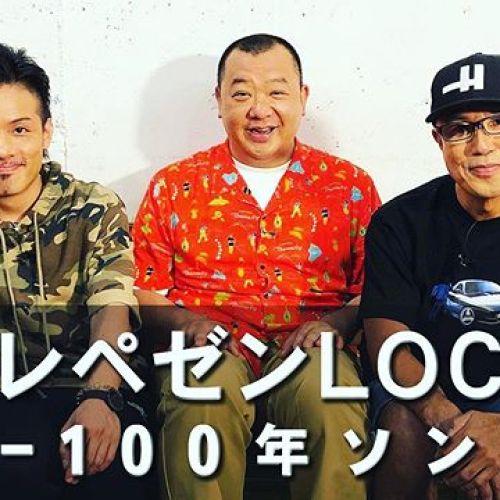 ついに!!新番組「R-100」の1回目アップされました!!!!ゲストは #TKO の#木下隆行 さん!トーク、バリおもろかった!!良い曲も出来たよ!是非見てください!youtu.be/QoO2w2WTZqk#R100#レペゼンLOCAL#東京電視#芸人#ヒップホップ#ラップ#RAP#hiphop