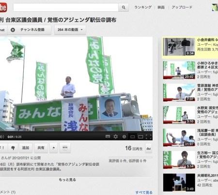 阿部光利 台東区議会議員 _ 覚悟のアジェンダ駅伝@調布 - YouTube.jpg