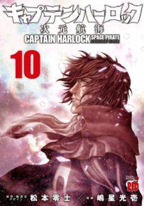 キャプテンハーロック次元航海10