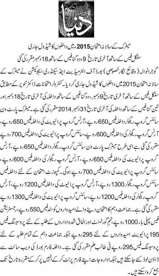 Admission Schedule Annual 2015 announced for Matric Exams