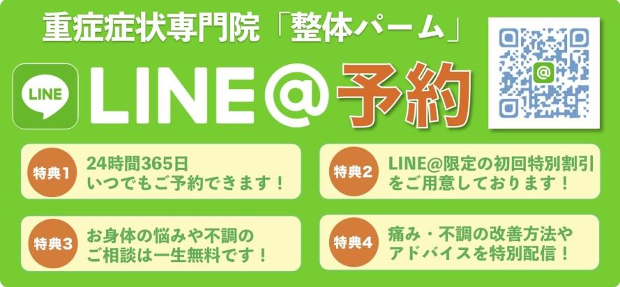 LINE@登録