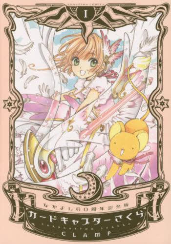 Resultado de imagen para card captor sakura ~nakayoshi 60th anniversary edition