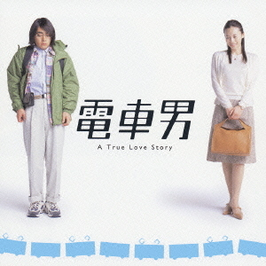Image result for densha otoko movie stock photo