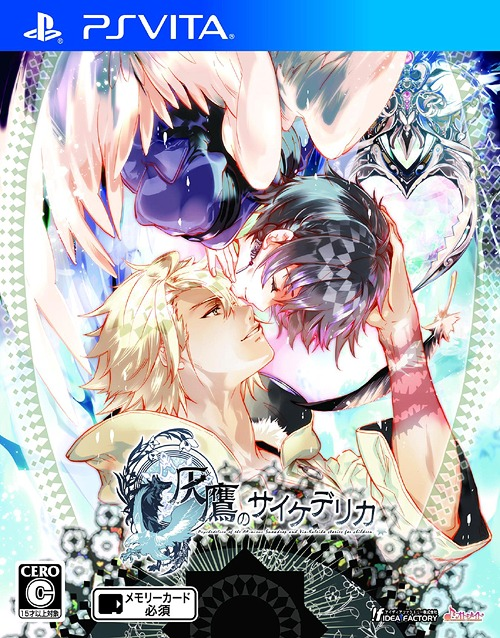 Hai Taka no Psychedelica Regular Edition / Game
