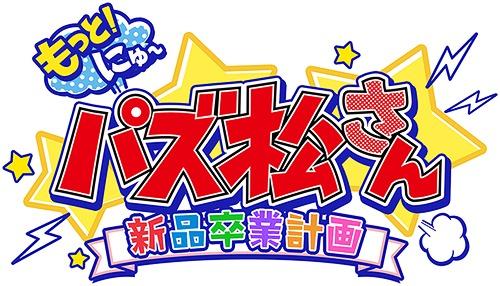Motto! New Pazzmatsu-san Shinpin Sotsugyo Keikaku / Game