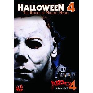 The return of michael myers (1988) trailer starring george p. Cdjapan Halloween 4 The Return Of Michael Myers Movie Dvd