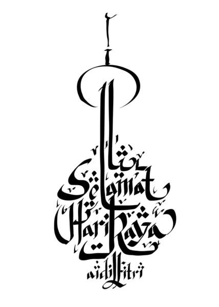 Tulisan Selamat Idul Fitri Vector : tulisan, selamat, fitri, vector, Pelita, Stock, Vectors,, Royalty, Illustrations, Download, Depositphotos®