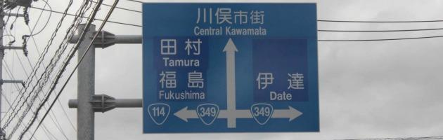 fakushima_interna nuova