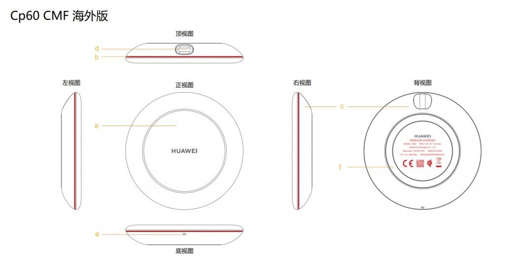 Huawei's wireless charging pad gets FCC certification