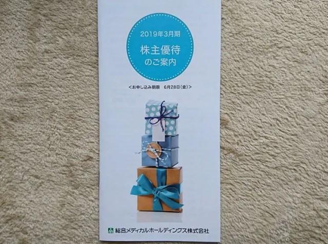 総合メディカルホールディングス 株主優待