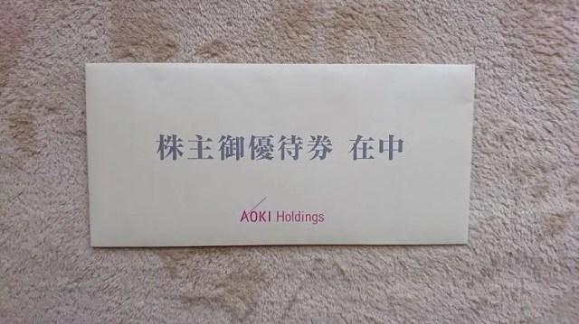 AOKI 株主優待