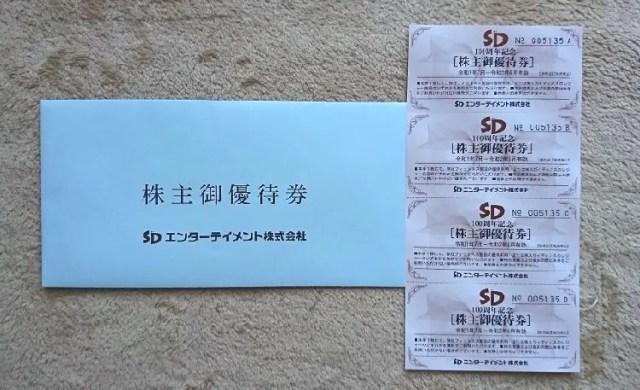 SDエンターテイメント 株主優待