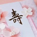 友人の結婚式のご祝儀に2万円は失礼?お札の入れ方とマナー