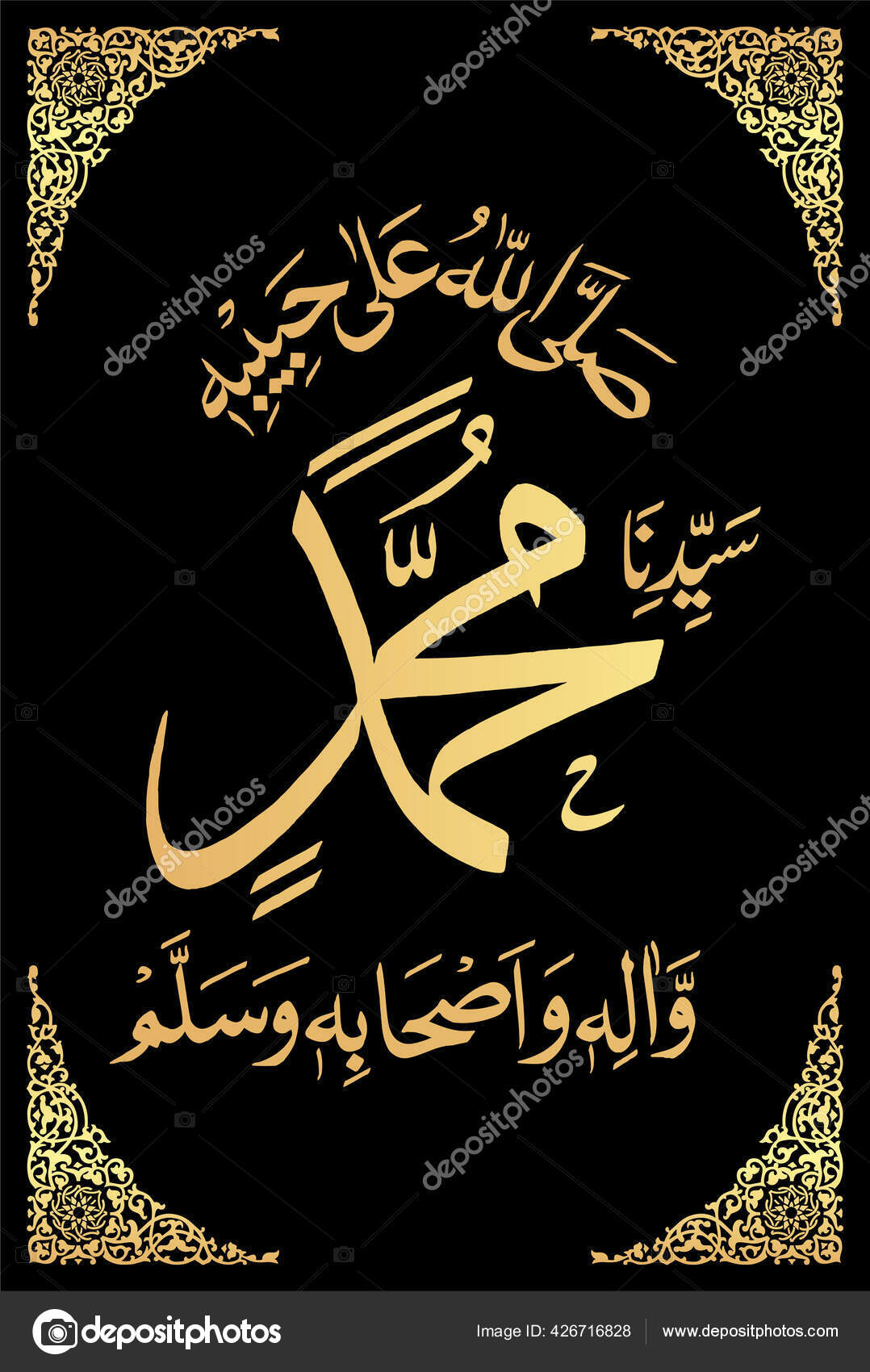 Tulisan Muhammad Arab : tulisan, muhammad, Kaligrafi, Durud, Durood, Sharif, Semoga, Allah, Memberkati, Muhammad, Vektor, Muhammadimran98.hotmail.com, #426716828