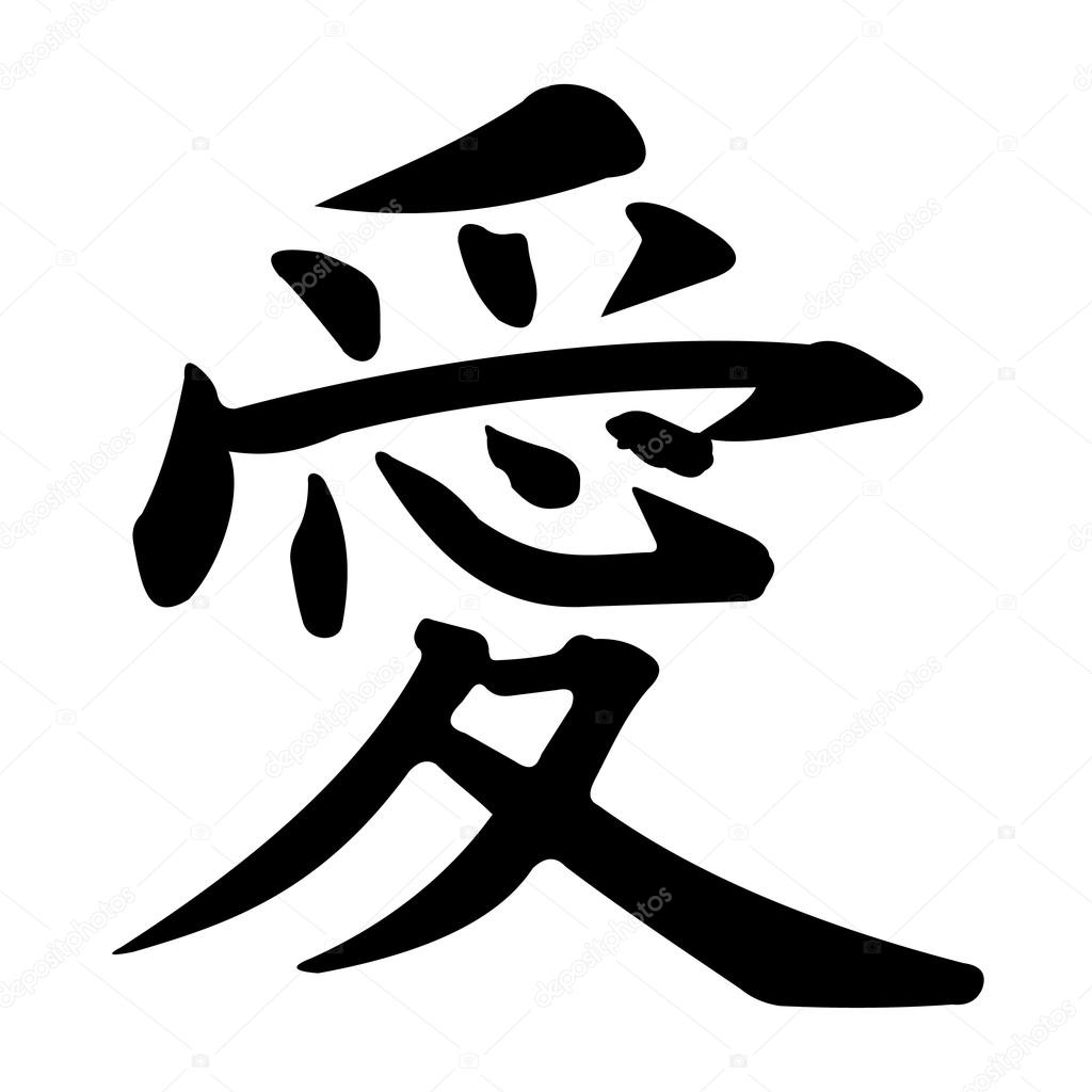 Download Icon symbol kanji love. Ideal for visual communication ...