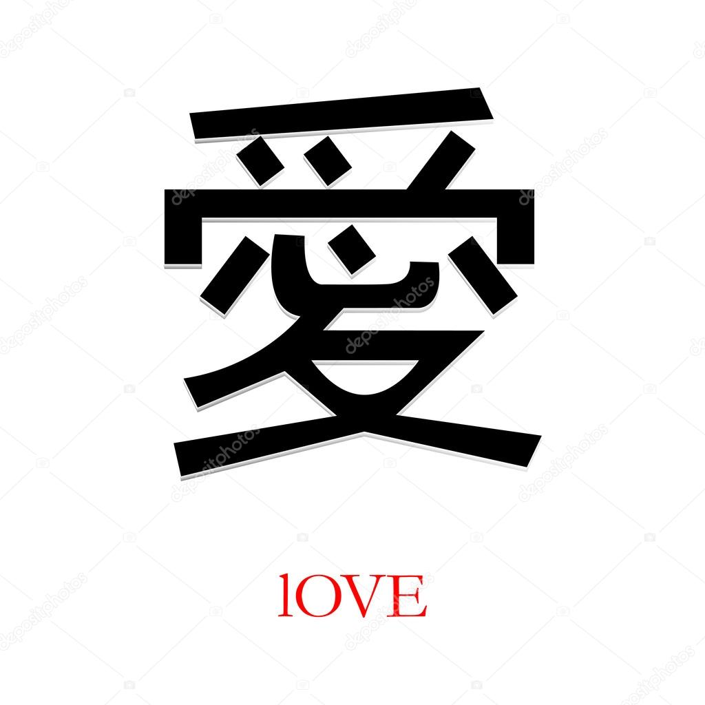 Download Love in chinese symbol   Love in Chinese. Vector ...