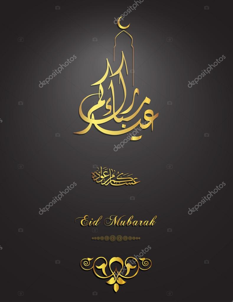 Eid Al Adha 2018 Greeting Cards In Arabic Cardjdi