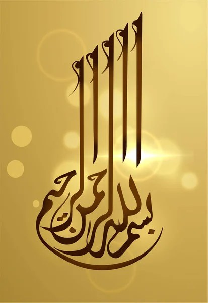 Tulisan Arab Barakallah : tulisan, barakallah, Islamic, Soldiers, Stock, Wallpapers,, Royalty, Arabs, Vectors, Download, Depositphotos®