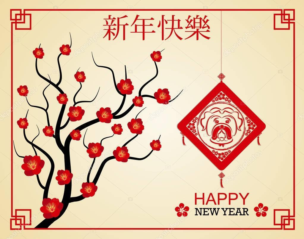 中國新年快樂 2018 年的狗。農歷新年 — 圖庫矢量圖像© tieulong #170863524