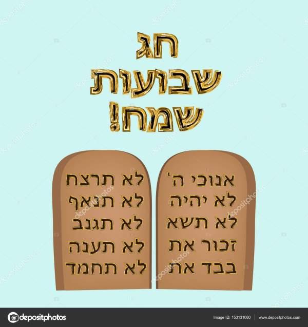 10 commandments bible # 51