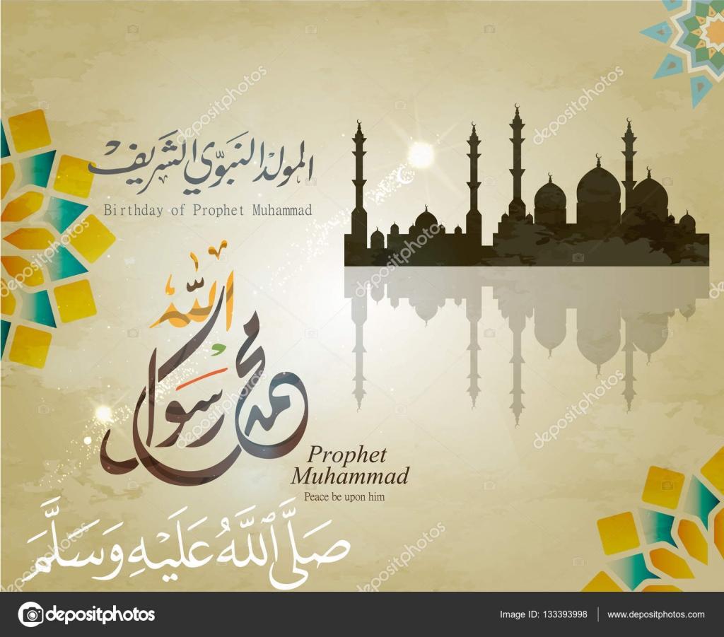 Prophet birthday greeting m4hsunfo