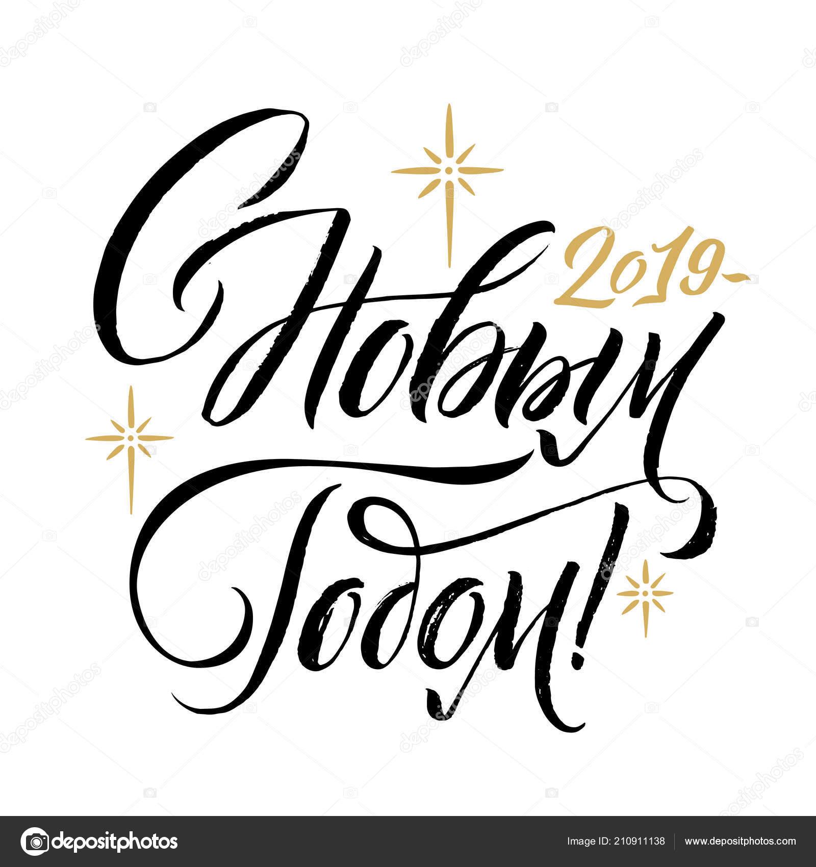 Feliz Ano Novo Russo Caligrafia Design De Cartao Em