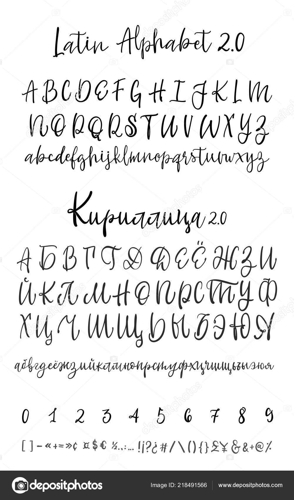 Cursive Calligraphy Alphabets : cursive, calligraphy, alphabets, Vector, Calligraphy, Alphabet., Exclusive, Letters., Decorative, Handwritten, Brush, Wedding, Monogram,, Logo,, Invitation., Cyrillic, Cursive, Isolated, White, Background, Image, Zao4nik, Stock, 218491566