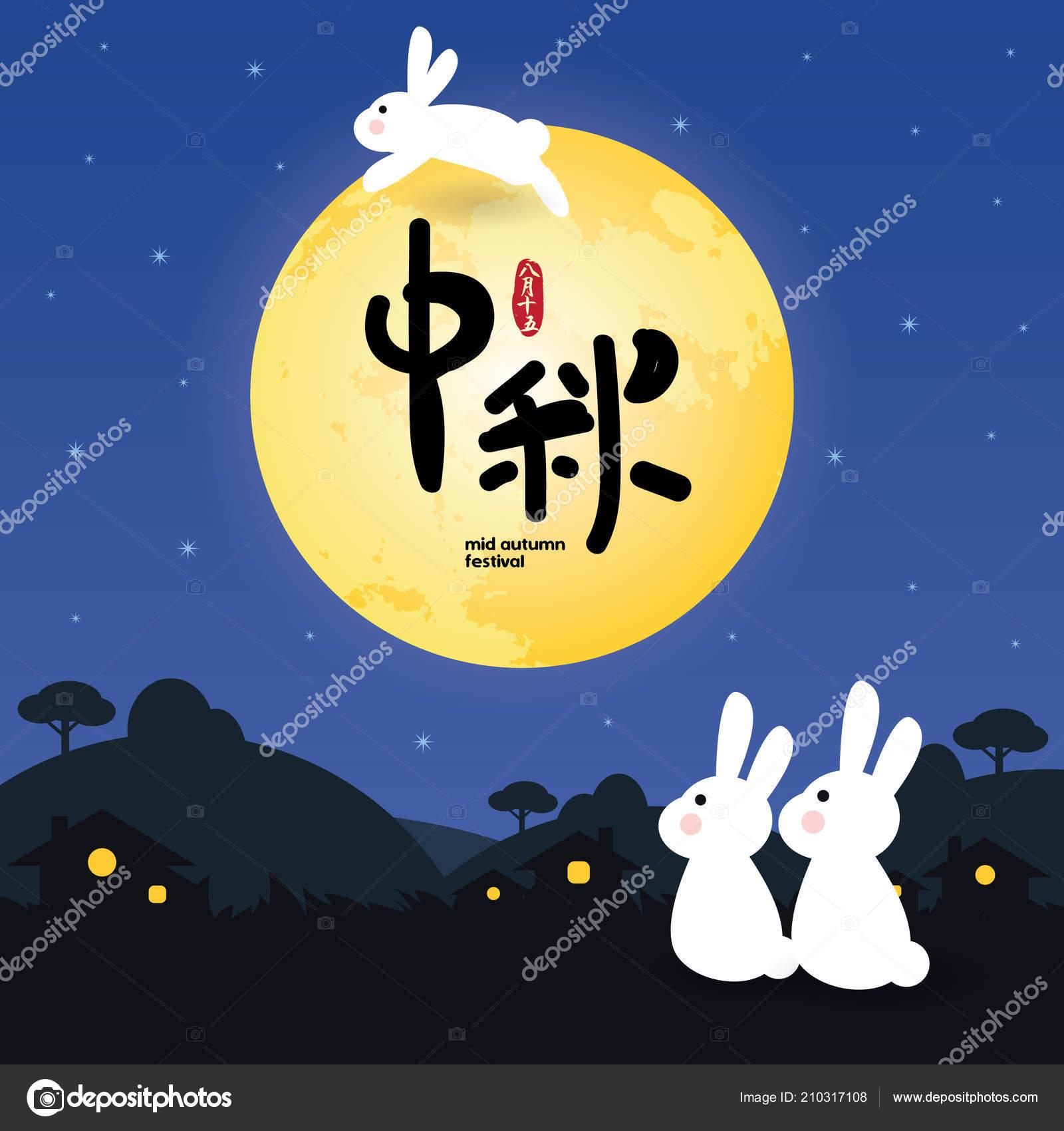 中秋節或中邱街可愛的兔子欣賞月亮的插圖 滿月帶來團圓慶祝節日 8月15日 中秋快樂 — 圖庫矢量圖像© animicsgo ...
