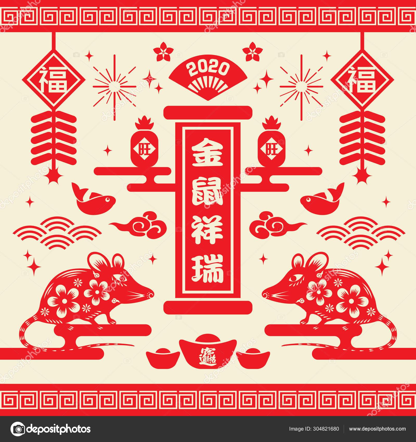 2020年春節剪紙鼠載體插圖 中文翻譯 鼠年吉祥年 — 圖庫矢量圖像© animicsgo #304821680