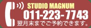 スタジオマグナムTEL