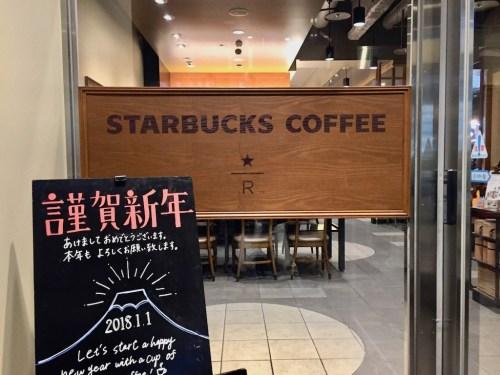 札幌グランドホテル スタバ STARBUCKS RESERVE