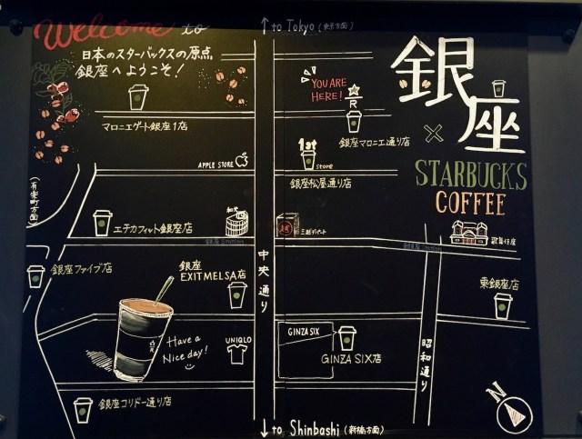 銀座マロニエ通り店スタバ