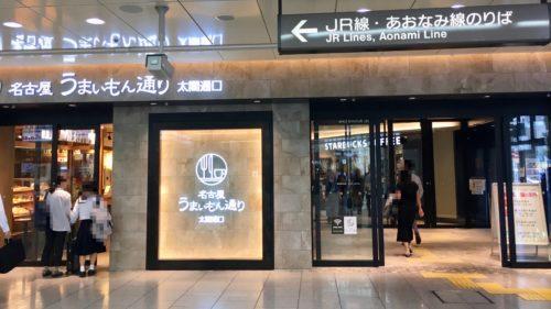 JR名古屋駅うまいもん通り太閤通口