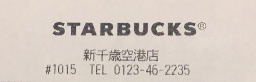 北海道新千歳空港店 スタバ レシート