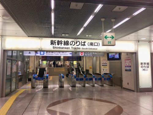JR名古屋駅新幹線南口改札
