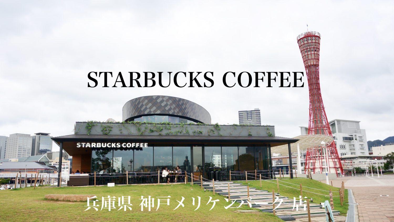 神戸スタバ