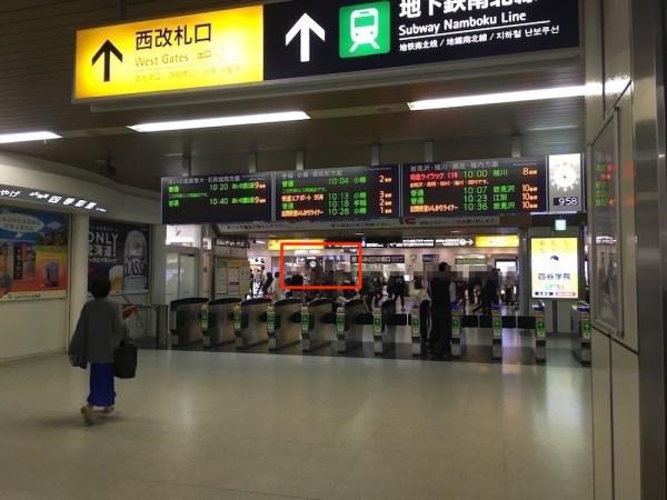 札幌駅 西口改札 スタバの場所